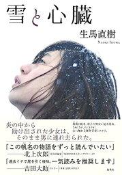 【中古】雪と心臓/生馬 直樹
