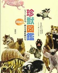 【中古】珍獣図鑑 -シュールすぎる、89種の飼える哺乳類たち-/助川 昭宏、しょうの まき