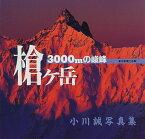 【中古】槍ケ岳 3000mの峻峰/小川 誠