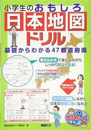 【中古】小学生のおもしろ日本地図ドリル 基礎からわかる47都道府県 (まなぶっく)/学習社会科クイズ研究会