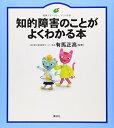 【中古】知的障害のことがよくわかる本 (健康ライブラリーイラスト版)/有馬 正高