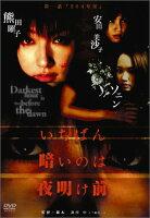 【中古】いちばん暗いのは夜明け前『204号室』 [DVD]/安田美沙子、熊田曜子、ソニン、及川中