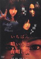 【中古】いちばん暗いのは夜明け前『アイコ』 [DVD]/ソニン、熊田曜子、安田美沙子、及川中