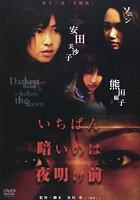 【中古】いちばん暗いのは夜明け前『不破族』 [DVD]/ソニン、熊田曜子、安田美沙子、及川中