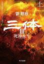 【中古】三体III 死神永生 上/劉 慈欣、富安 健一郎、大森 望、光吉 さくら、ワン チャイ、泊 功