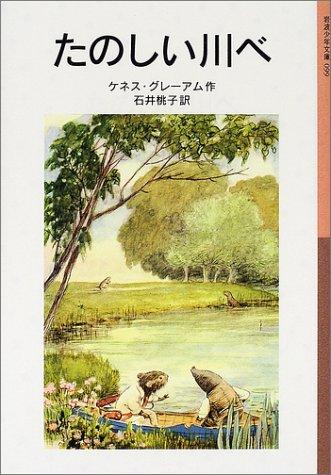 たのしい川べ (岩波少年文庫 99)