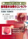 【中古】新しいエビデンスに基づく歯周基本治療のコンセプトフル