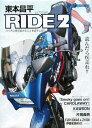 【中古】東本昌平 RIDE 2?バイクに乗り続けることを誇りに思う (2) (Motor Magazine Mook)/東本 昌平