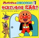 【中古】アンパンマンのちいさなとびら〈1〉かくれているのはだあれ? (アンパンマンのちいさなとびら (1))/やなせ たかし、東京ムービー、わかやま ともこ