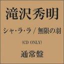 【中古】シャ・ラ・ラ/無限の羽【通常盤】/滝沢秀明