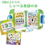 知育玩具英語のおもちゃリープスタートプリスクールサクセスバンドルグリーンLeapFrogリープフロッグ