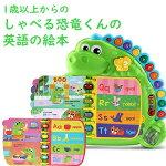 知育玩具英語のおもちゃダイノフレンズディライトフルデイブック英単語数字LeapFrogリープフロッグ