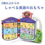 知育玩具英語のおもちゃストーリーブックゲットレディフォースクールLeapFrogリープフロッグGetRaedyForSchool