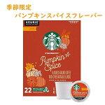 K-CUPスターバックスパンプキンスパイス味ライトロースト22カップ入りStarbucksグラインドコーヒー