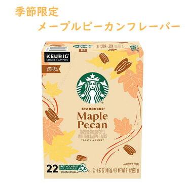 K-CUP スターバックス メープルピーカン味 ライトロースト 22カップ入り Starbucks グラインドコーヒー
