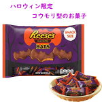 ハロウィンお菓子セットリーセスピーナップバターカップコウモリ型10.2oz289gHershey'sハーシーズ