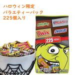 ハロウィン限定お菓子セット225個入りハロウィンバラエティーパック61.23oz1.74kgMarsマーズ