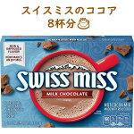 SwissMissミルクチョコレートホットココアパウダー8袋入りスイスミス