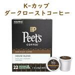 キューリグKカップハウスブレンドダークロースト22カップ入りKeurigK-cupPeet'sCoffeeピーツコーヒー