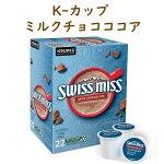 キューリグKカップミルクチョコレート22カップ入りKeurigK-cupSwissMissスイスミス