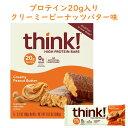 プロテインバー ハイプロテインバー クリーミー ピーナッツバター味 プロテイン 20g入り 2.1oz(60g) × 5本 think! シンク!