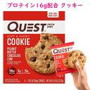 プロテインクッキー ソフト&チューイー クッキー ピーナッツバター チョコチップ味 プロテイン 16g配合 × 4枚入り 8.32oz/236g Quest クエスト