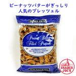 TraderJoe's【トレーダージョーズピーナッツバターフィルドプレッツェル16oz(454g)】PeanutsbutterFilledPretzels