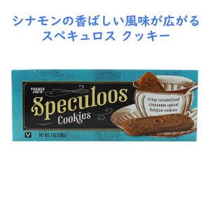 トレーダージョーズ スペキュロス クッキー 7oz(200g) Trader Joe's 【Speculoos Cookies】