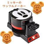 ディズニーミッキーマウスワッフルメーカーダブルフリップ6枚焼きDisney90周年記念