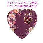 バレンタイン限定ガーメットトリュフアソートセット11.8oz334gLindtリンツ