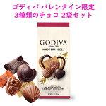バレンタイン限定☆2袋セット☆マスターピースアソートバッグ5.6oz159gGodivaゴディバ