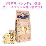 ☆2袋セット☆バレンタイン限定ホワイトチョコレートクリームブリュレデュエットハート4.9oz(140g)Ghirardelliギラデリ