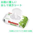 Huggies おしり拭き シート 無香料 56枚入り3パック ナチュラルケアー センシティブワイプ ハギーズ