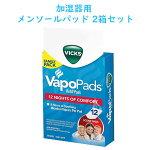 ☆2箱セット☆ヴァポパッドリフィルメンソール12パッド入りVicksヴィックス