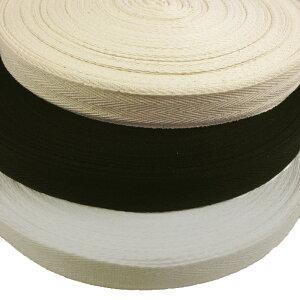 コットン綾テープ ナチュラルな優しい風合い バッグの持ち手やエプロンの紐、伸び止めテープ...