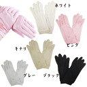 【再入荷】【送料無料 メール便・郵便】シルク手袋 絹手袋 日焼け防止 就寝時にも手肌ケア 手首絞りタイプ