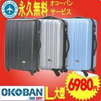 超軽量スーツケース(SUITCASE)L大型