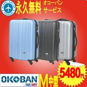 スーツケースM中型/超軽量