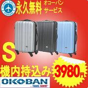 スーツケース機内持ち込みS小型/超軽量/軽量