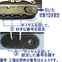 ナンバーロック設定の仕方/スーツケース/機内持ち込み/超軽量/軽量