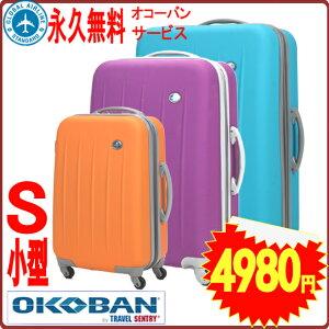 スーツケース(SUITCASE)S小型/軽量