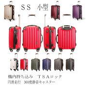 スーツケースKT063FM/軽量/TSAロック