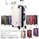 【新色入荷】スーツケース TSAロック 軽量 送料無料 1年...