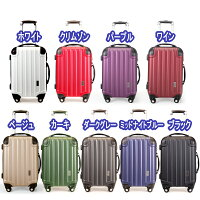 kt063f各色/スーツケース/軽量/TSAロック