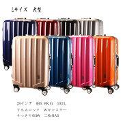 KT523AL/スーツケース/軽量/TSAロック