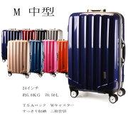KT523AM量産先上げ品/スーツケース/軽量/TSAロック