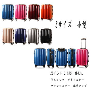 スーツケース(SUITCASE)/機内持ち込み/量産先上げ限定数量/tsaロック/軽量