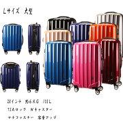 スーツケース(SUITCASE)KT-523FL/軽量/TSAロック