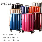 スーツケース(SUITCASE)KT-523FL大型量産先上品/軽量/TSAロック
