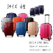 スーツケース(SUITCASE)KT-523F商品画像サイズS/軽量/機内持ち込み/tsaロック